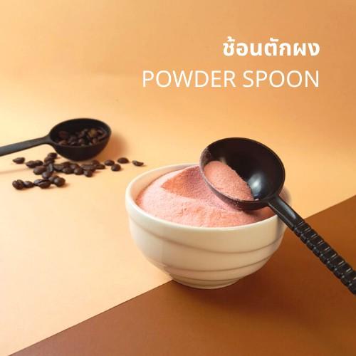 ช้อนตักผง Powder spoon - ขนาด 10-15g (ช้อนตักครีมเทียม, ตักกาแฟ และอื่นๆที่เกี่ยวกับการทำเครื่องดื่ม)