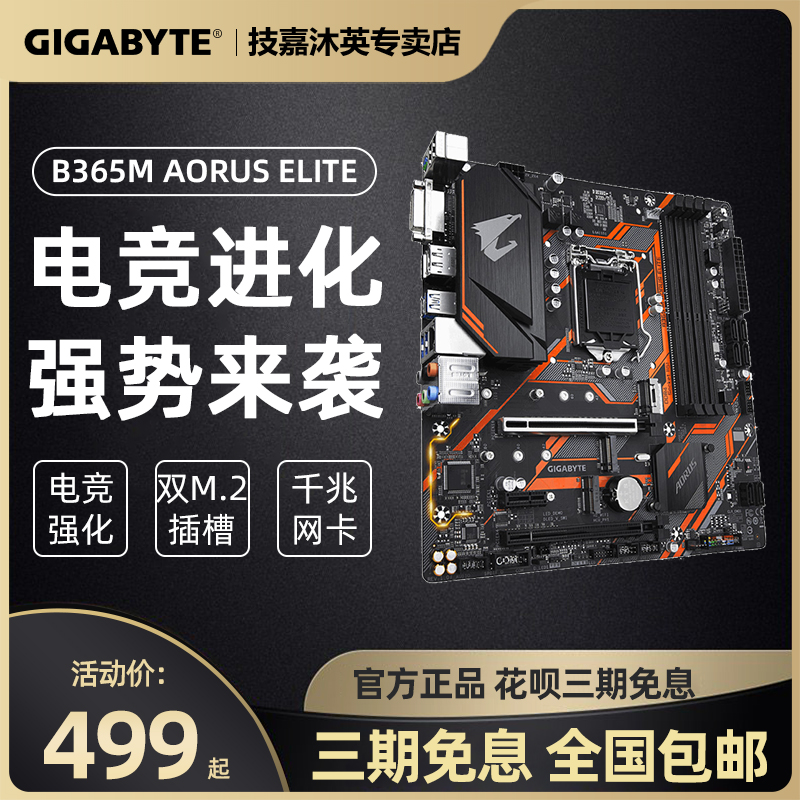 Gigabyte B365M AORUS ELITE B365M-H เล่นเกมคอมพิวเตอร์เดสก์ท็อป