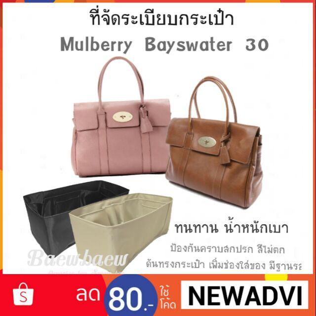 กระเป๋าเดินทางล้อลาก Luggage ที่จัดระเบียบกระเป๋า mulberry bayswater กระเป๋าล้อลาก กระเป๋าเดินทางล้อลาก