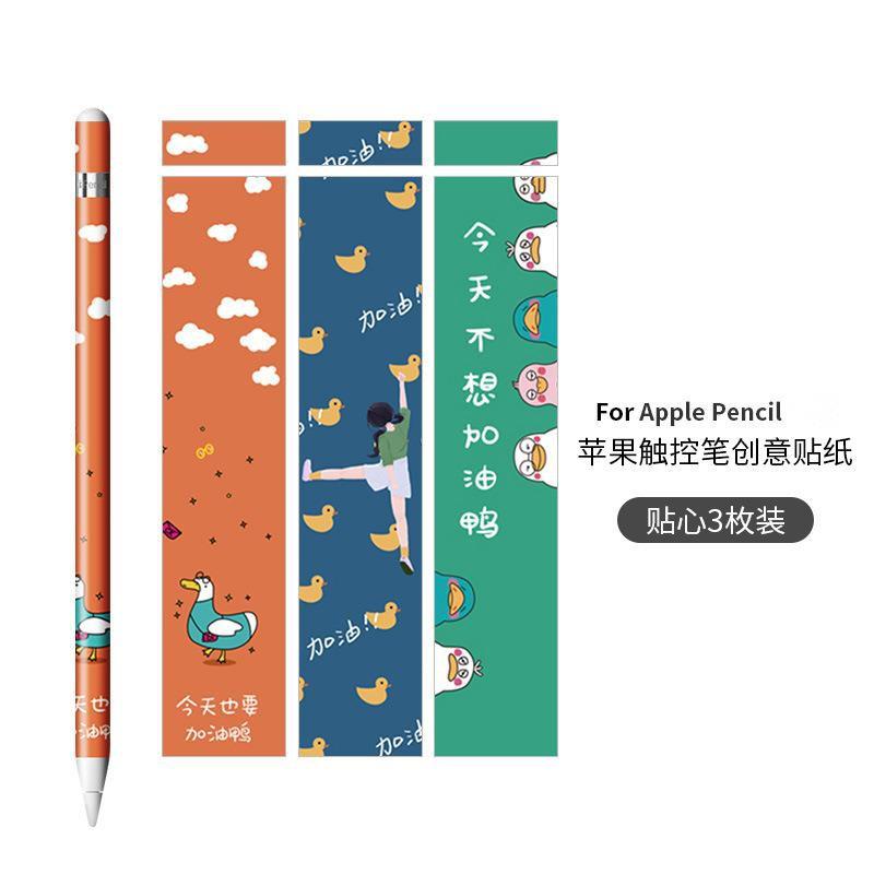 สไตลัสโทรศัพท์มือถือ✥Apple ปากกา Apple สติ๊กเกอร์ดินสอ ipencil สติ๊กเกอร์ปากกาสร้างสรรค์ Applepencil รุ่นแรก iPad stylus