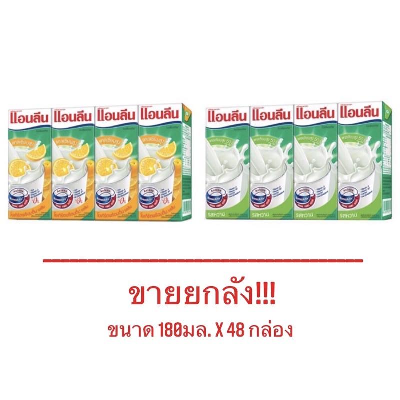 (จำกัด 2 ลัง/ออเดอร์) แอนลีน นมพร้อมดื่ม ขนาด 180 มล. (ยกลัง 48 กล่อง)