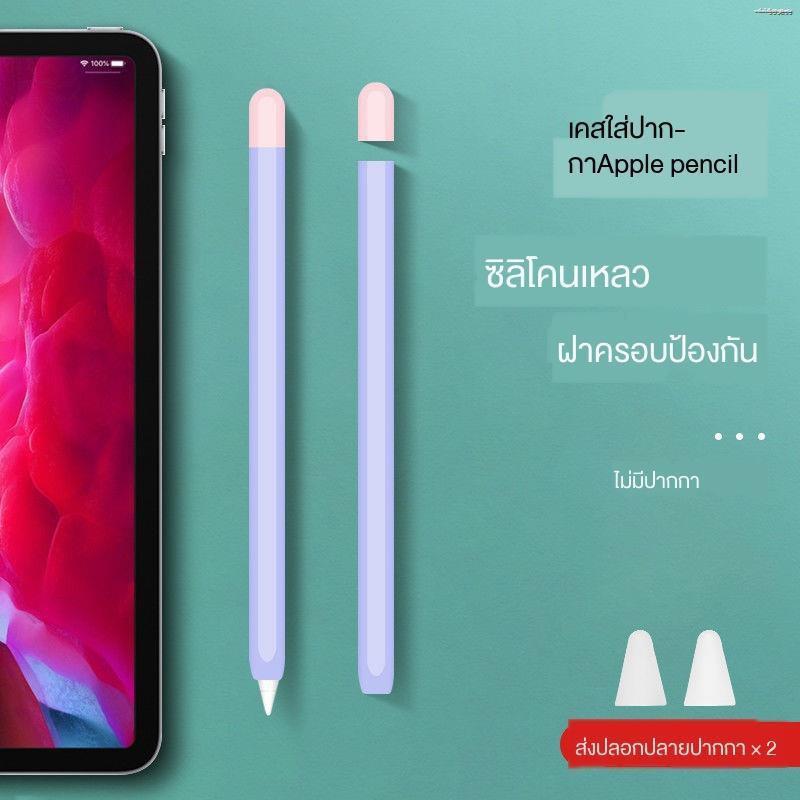 ขายส่ง ✌Apple เคส iPad กันรอย ราคาถูก พร้อมส่ง﹍Apple pencil pen case ซิลิโคนรุ่นที่สองรุ่นที่ 2 พร้อมฝาปิดไส้ปากกา ฝาค