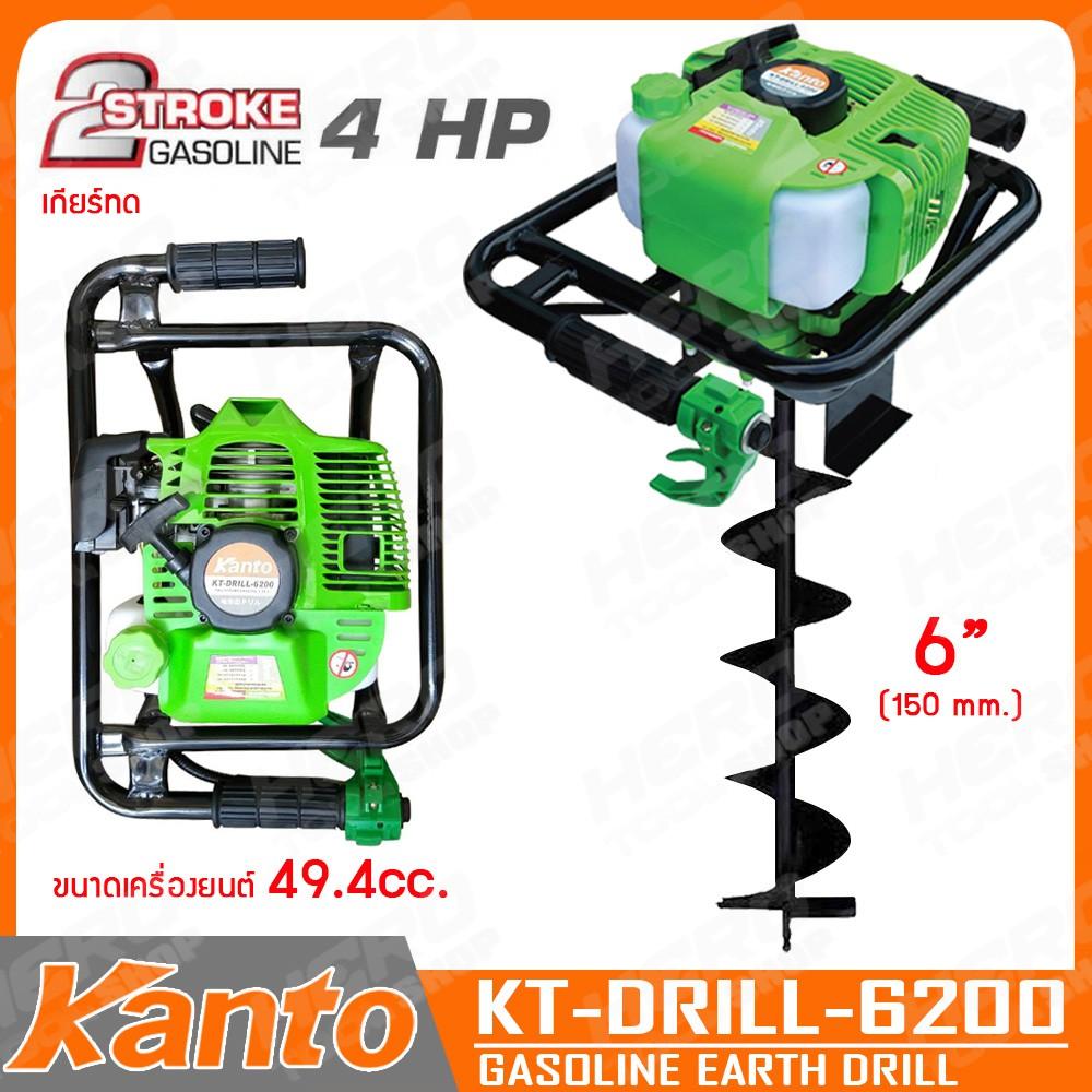 KANTO เครื่องเจาะดิน ขุดหลุม รุ่น KT-DRILL-6200 ++พร้อมดอกเจาะ 6 นิ้ว++
