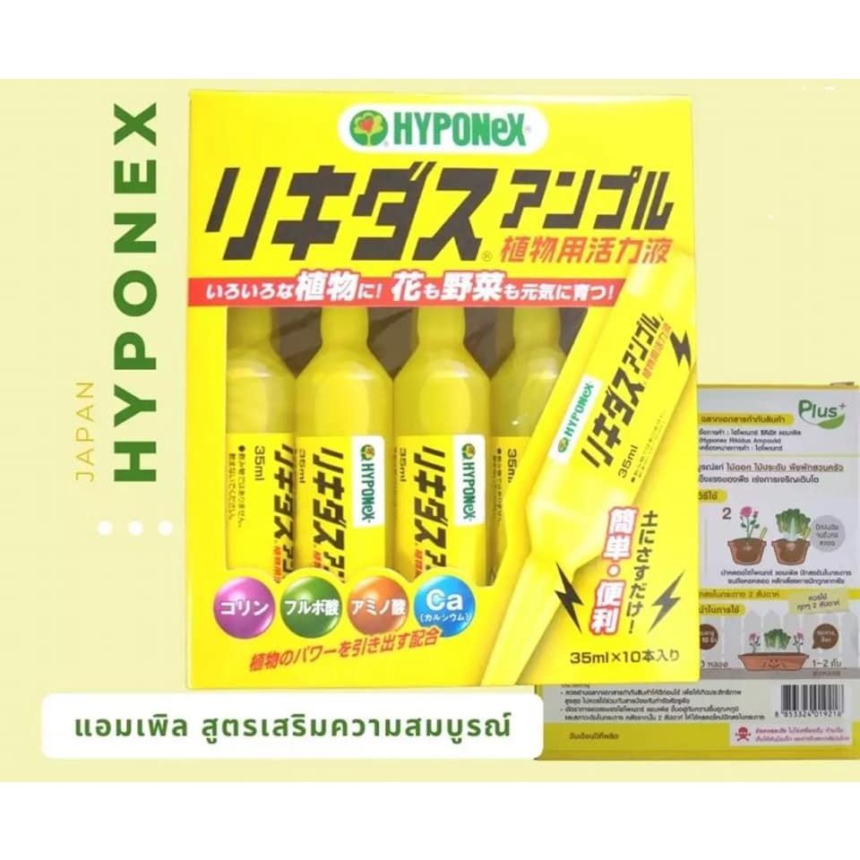 ۞✿❡ปุ๋ยน้ำปักดิน Hyponex Ampoule (สีเหลือง) ขนาด 35 ml. มี10 หลอดต่อกล่อง