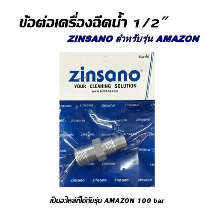 """อะไหล่ เครื่องฉีดน้ำ ZINSANO รุ่น AMAZON ข้อต่อมิเนียม 1/2"""" (5.5cm)"""