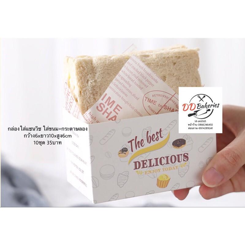 กล่องใสแซนวิช กล่อง+กระดาษลอง10ชุด