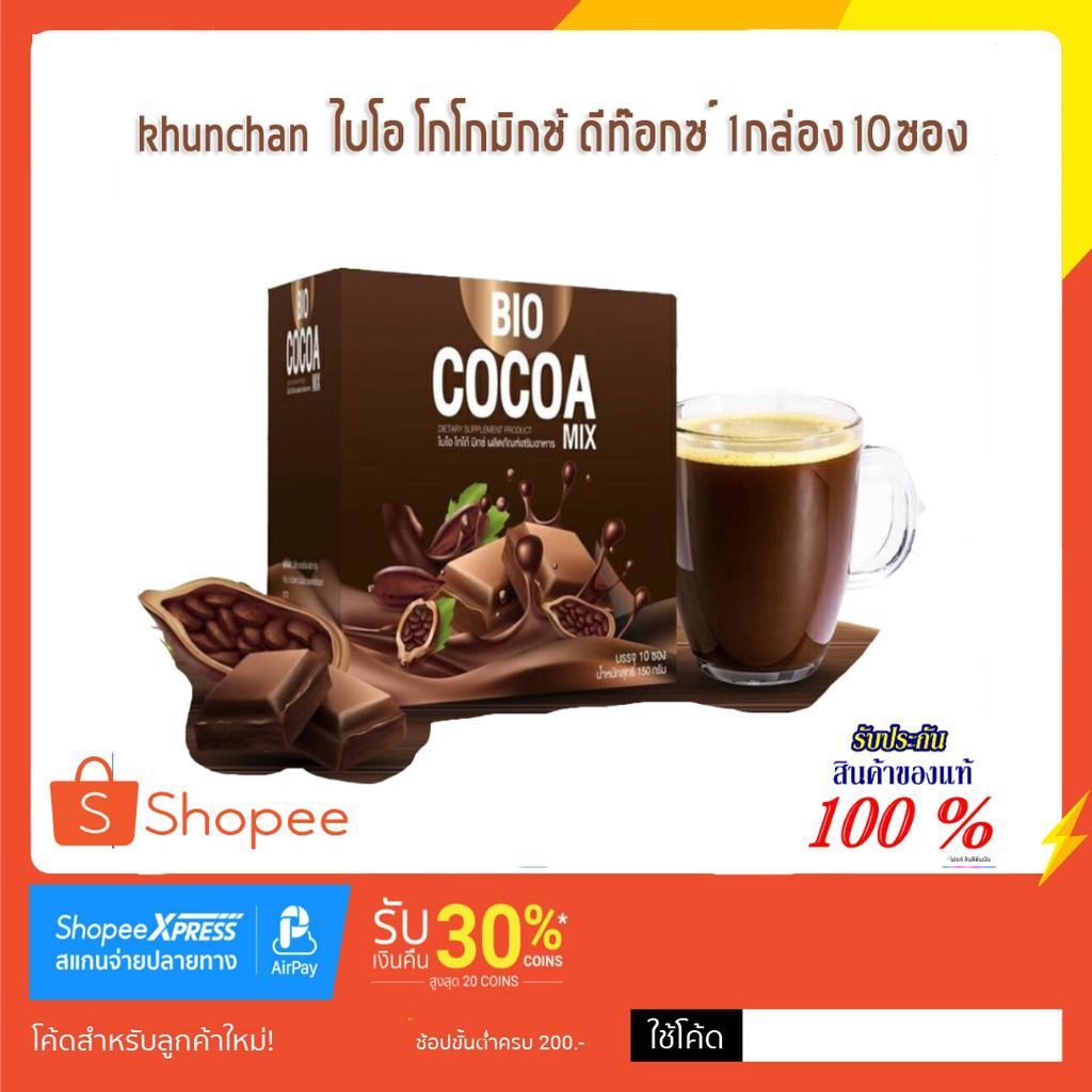 ผงโกโก้ โกโก้ Bio Cocoa mix khunchan ไบโอ โกโก้มิกซ์ โกโก้ 1 กล่อง มี10ซอง พร้อมส่ง