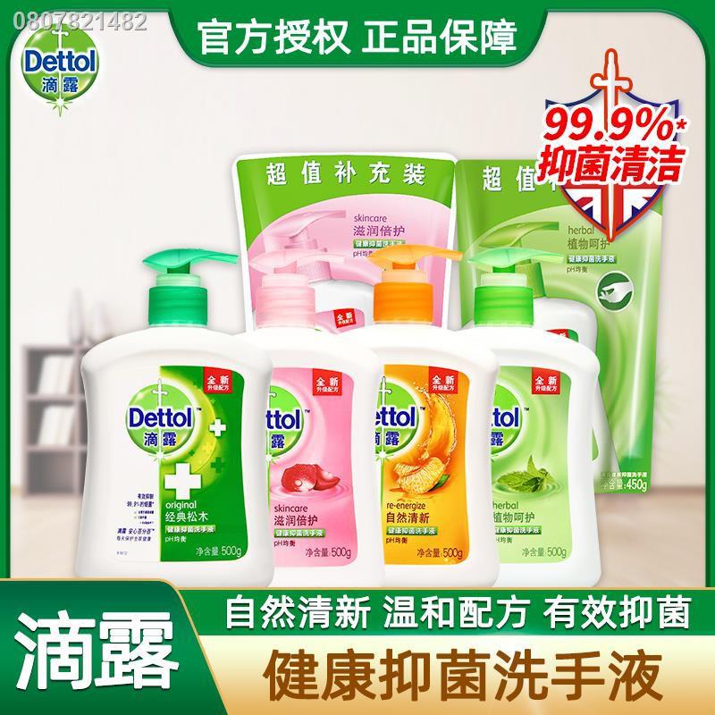 เจลล้างมือเด็ก✶✑Dettol Hand Sanitizer Sterilization, Disinfection, Cleansing, Pressing and Moisturizing เด็กในครัวเรือน