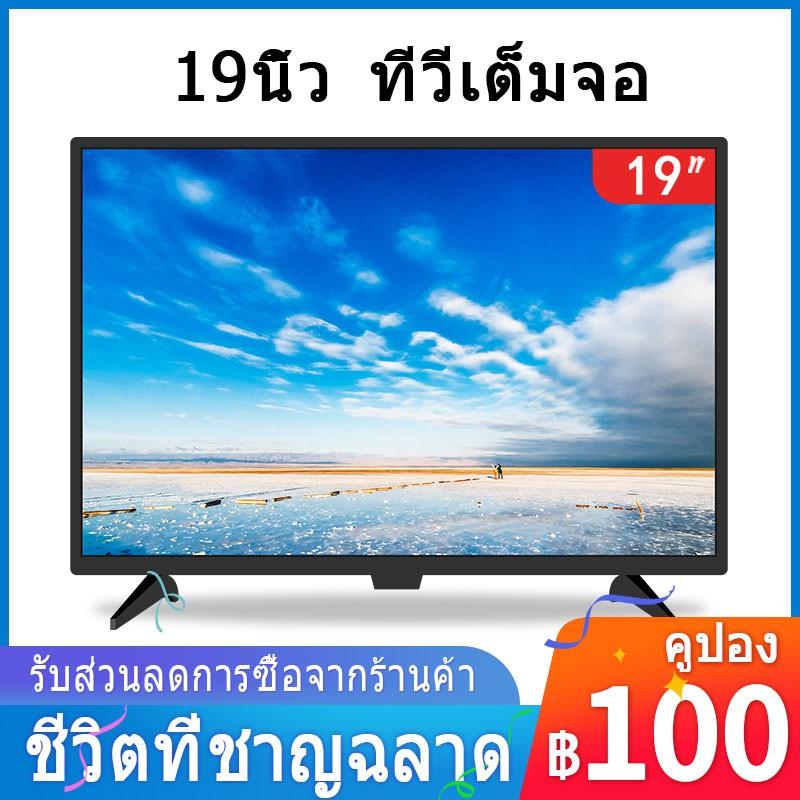 19 นิ้ว LED HDTV ทีวีในบ้านขนาดเล็ก HD LCD TV ทีวีจออัจฉริยะ 【 Warranty Available 】