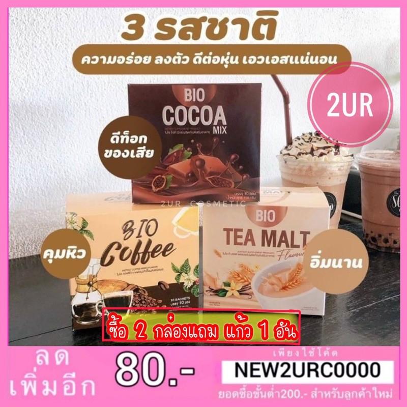 ไบโอโกโก้ ไบโอคอฟฟี่ มอลต์ มิกซ์ Bio Cocoa Mix / Bio coffee / Bio Tea Malt (10ซอง)