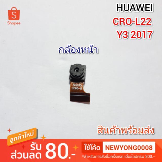 กล้องหน้าHUAWEI Y3 2017 CRO-L22 แท้