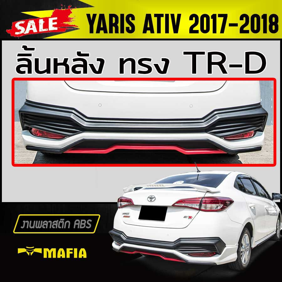 ลิ้นหลัง สเกิร์ตหลัง YARIS ATIV 2017 2018 4ประตู ทรงTR-D พลาสติกABS (งานดิบไม่ทำสี)