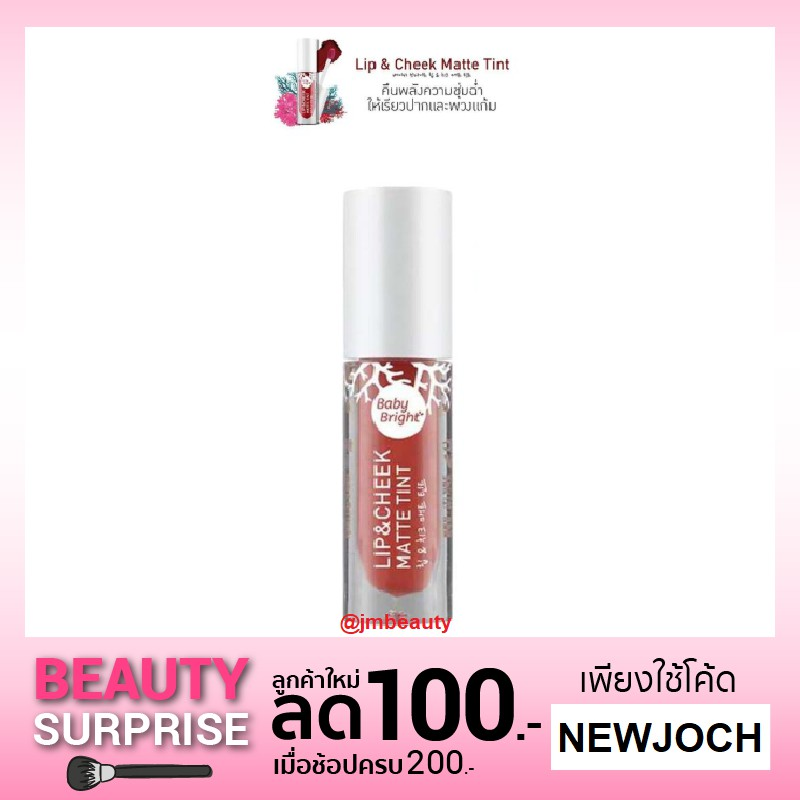 (แท้)Baby Bright Lip & Cheek Matte Tint 2.4g