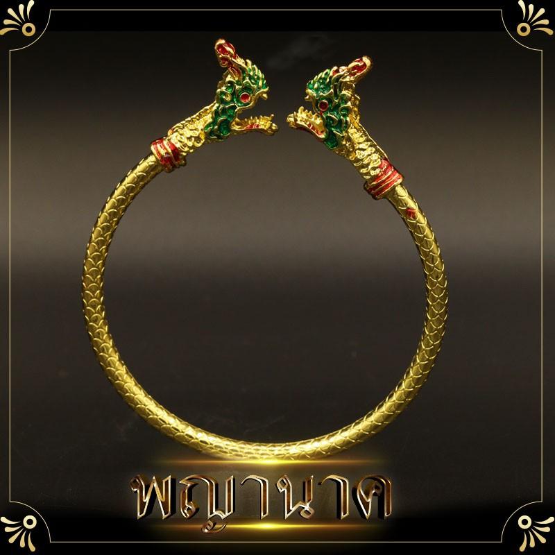 พญานาค กำไลพญานาค ปรับขนาดได้ งานสวย ราคาไม่แพง ใส่แล้ว ชีวิตรุ่งโรจน์ ทรัพย์สินเงินทองมั่งมี