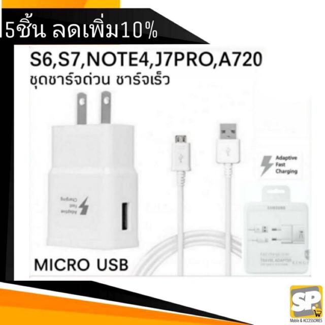 ชุดชาร์จ หัวชาร์จด่วน+สายชาร์จ 1.2M. Micro USBใช้สำหรับ Samsung รุ่น A9Pro/S6/S7/Note4/Note5/J7/J4Plus/J6Plus