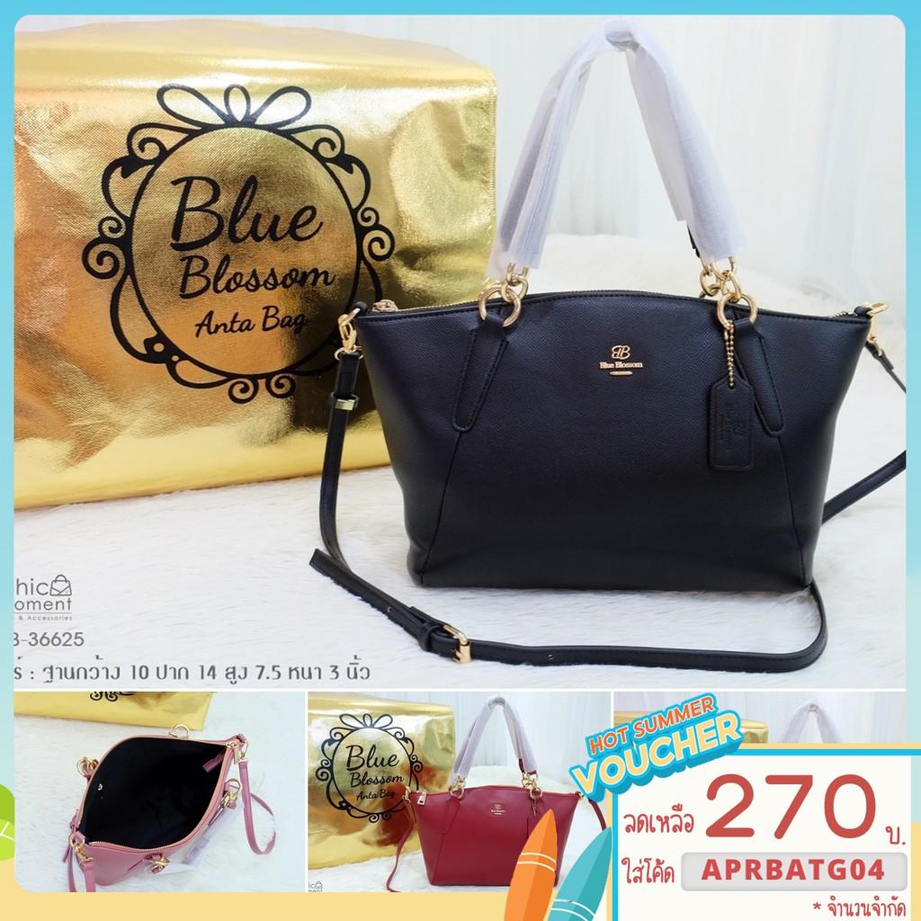 กระเป๋าสะพายหนัง Saffiano แบรนด์แท้ Blue Blossom พร้อมถุงผ้าแบรนด์เคลือบฟอยล์สีทอง No.BB-36625
