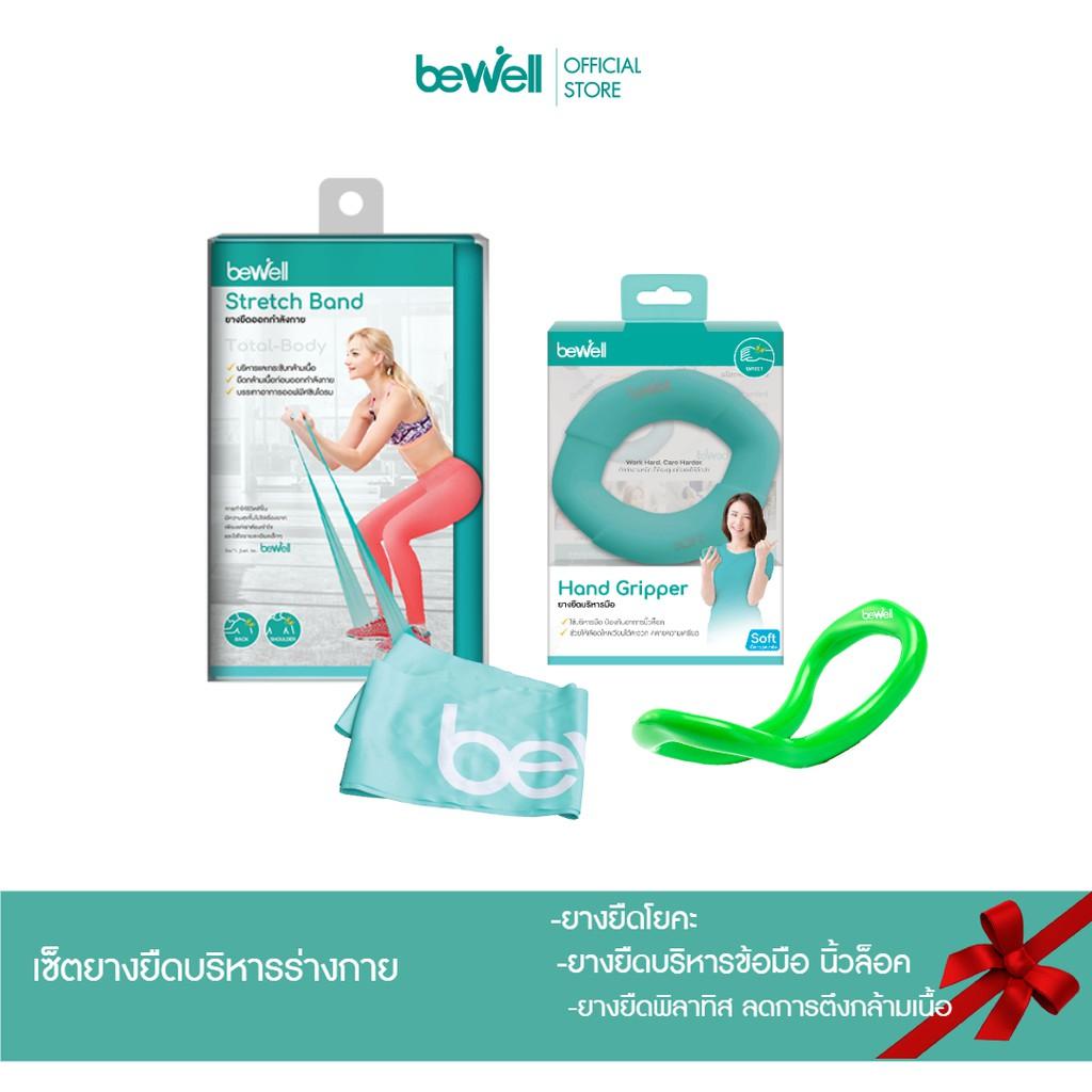 Bewell เซ็ตยางยืดออกกำลังกาย ยางยืดโยคะ + ยางยืดบริหารข้อมือ ป้องกันนิ้วล็อค + ยางยืดพิลาทิส ลดอาการตึงคอ บ่า ไหล่ I9nV
