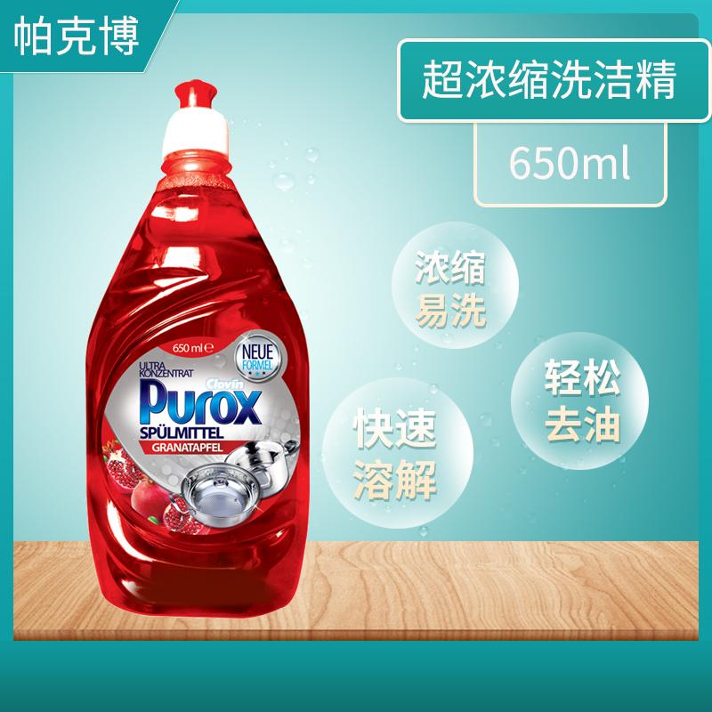 ▲โปแลนด์นำเข้าPakeบ่อผงซักฟอกบ้านโฟมต่ำน้ำยาล้างจาน加酶จะไม่ทำร้ายมือที่มีประสิทธิภาพน้ำมัน650ml*2■