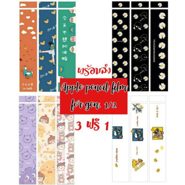 ♡ พร้อมส่ง • สติ๊กเกอร์ ฟิล์ม แปะ apple pencil gen. 1 / 2 sticker film sticker สติ๊กเกอร์กันรอยปากกา