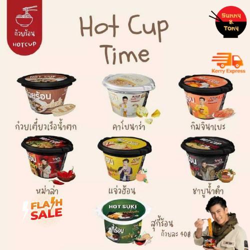 ฮอตมาก ครบทุกรสชาติมาม่าถ้วยร้อนหม้อไฟเกาหลีHOT CUPบะหมี่ถ้วยร้อนหม่าล่า/ชาบู/แจ่วฮ้อน/กิมจิ/คาโบ/เรือ/สุกี้