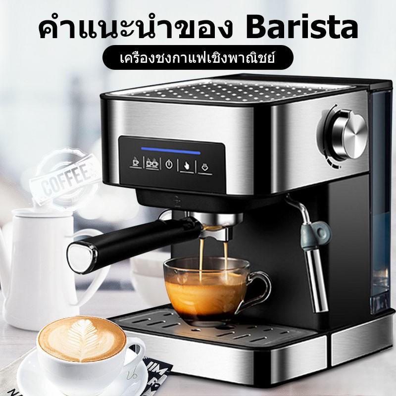 เครื่องชงกาแฟ เครื่องชงกาแฟเอสเพรสโซ การทำโฟมนมแฟนซี การปรับความเข้มของกาแฟด้วยตนเอง เครื่องทำกาแฟขนาดเล็ก เครื่องทำกาแ