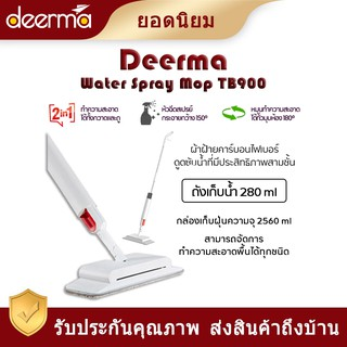 Review 【รับคืนสูงสุด 500 coins โค้ด SPCCB9F2W】 Deerma TB900 Water Spray Mop Sweeping and Mopping 2in1 Handheld ไม้ถูพื้น