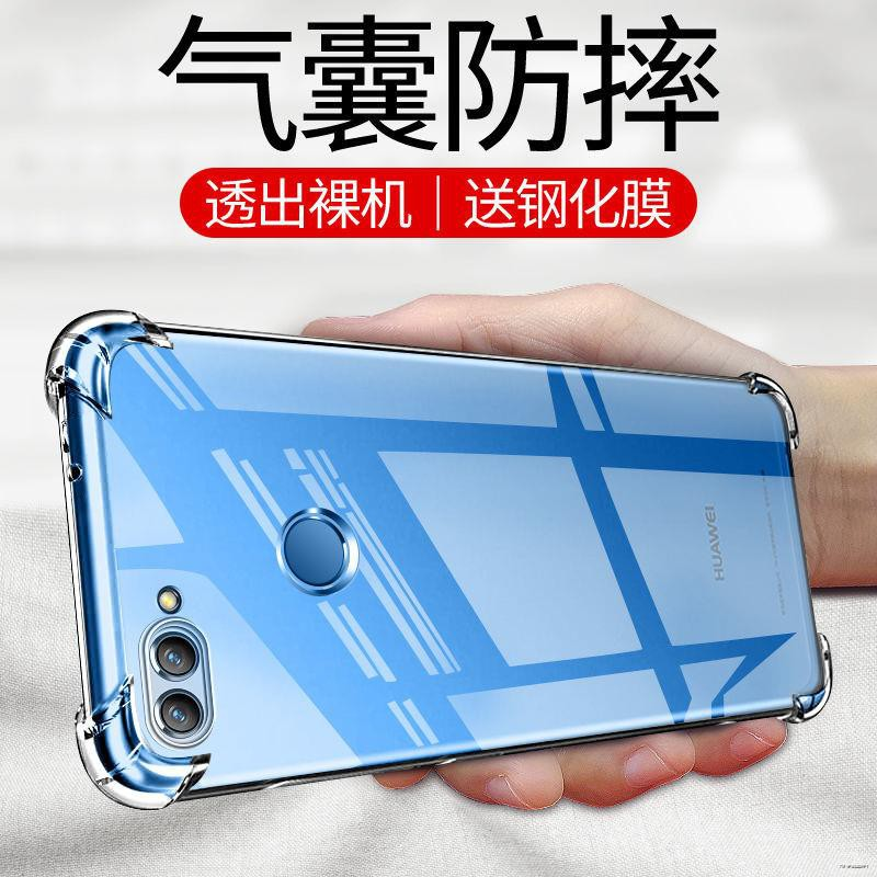 ยางยืดออกกําลังกาย✱▥۩(มือถือ ฟิล์มนิรภัย)  เคสโทรศัพท์มือถือใส Huawei nova2plus ถุงลมนิรภัยป้องกันการตก รวมทุกอย่างชายแ