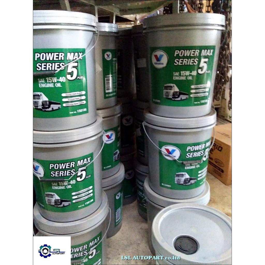 ✅ถูกSURE✅ น้ำมันเครื่อง Valvoline Power MAX Series 5PLUS 18L 15W-40