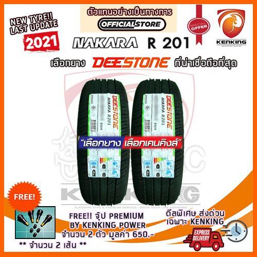 ยาง deestone ผ่อน 0% 185/65 R14 Deestone R201 ยางใหม่ปี 2021 (2 เส้น) ยางรถยนต์ขอบ14 Free!! จุ๊ป Kenking Power 650 บาท
