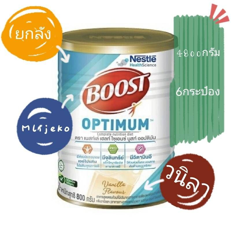 Boost optimum ยกลัง 6กระป๋อง 4800กรัม