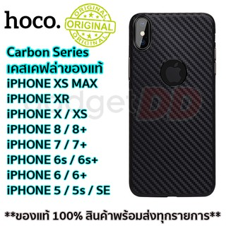 Review Hoco งานแท้ 100% เคสเคฟล่า For iPhone 12ProMAX/12Pro/12/12mini/11ProMAX/11Pro/11/XSMAX/XR/XS/X/8+/7+/8/7/6s+/6+/6s/6