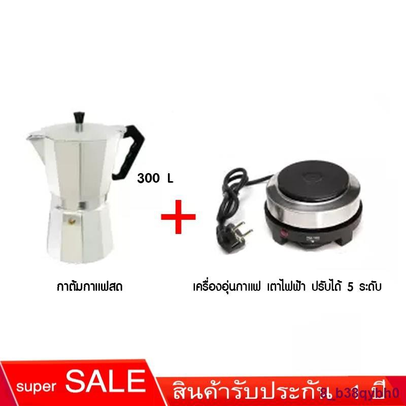 เครื่องชุดทำกาแฟ 2IN1 SKU CF2/1 เครื่องทำกาหม้อต้มกาแฟสด สำหรับ 6 ถ้วย / 300 ml พร้อม เตาอุ่นกาแฟ เตาขนาดพกพา ทำความร้อ