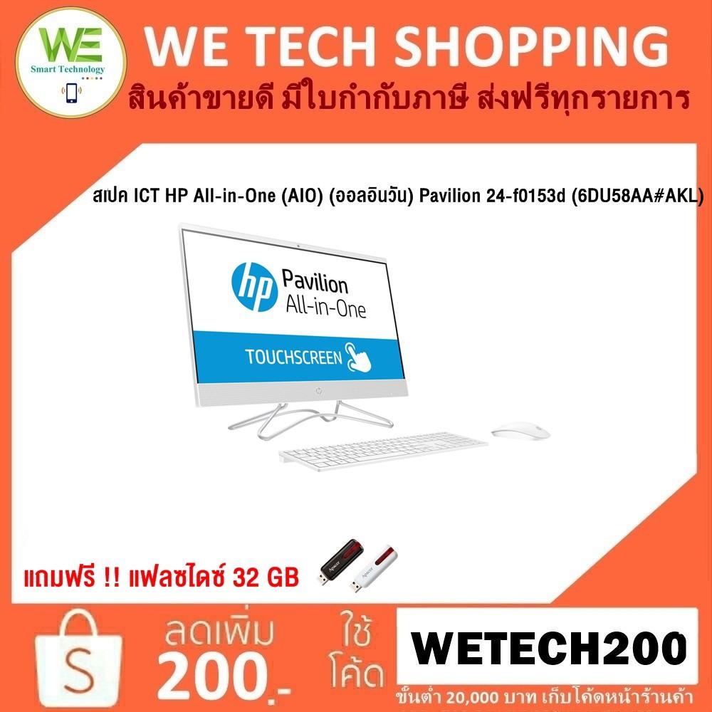 สเปค ICT HP All-in-One (AIO) (ออลอินวัน) Pavilion 24-f0153d (6DU58AA#AKL) I5-9400T/8GB/1TB+SSD 128GB/GEFORCE MX110-2 GB/