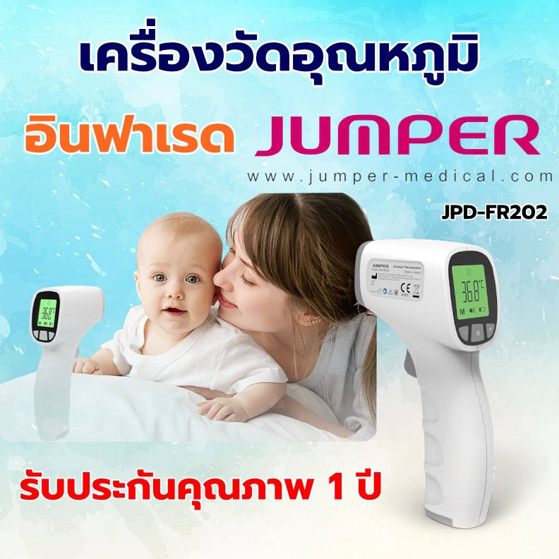 [พร้อมส่ง] เครื่องวัดอุณหภูมิ เทอร์โมมิเตอร์ อินฟาเรด Jumper JPD - FR202
