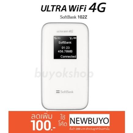 Find Price ULTRA WiFi 4G SoftBank 102z LTE WiFi Hotspot