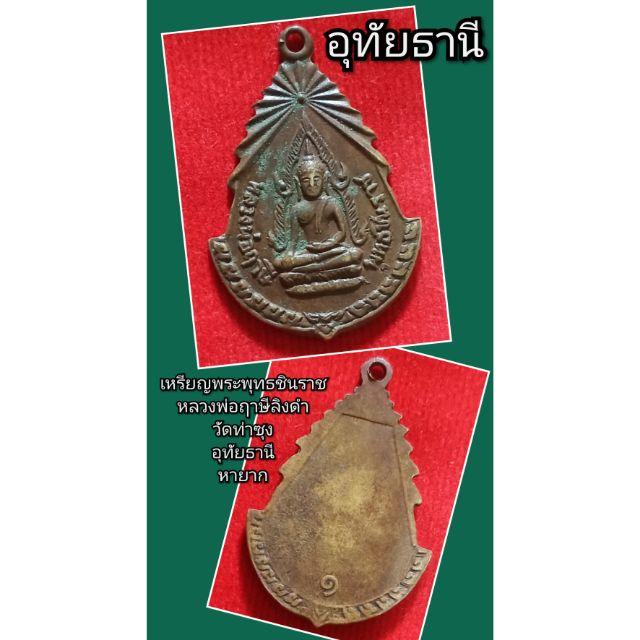 เหรียญพระพุทธชินราช หลวงพ่อฤาษีลิงดำ วัดท่าซุง อุทัยธานี