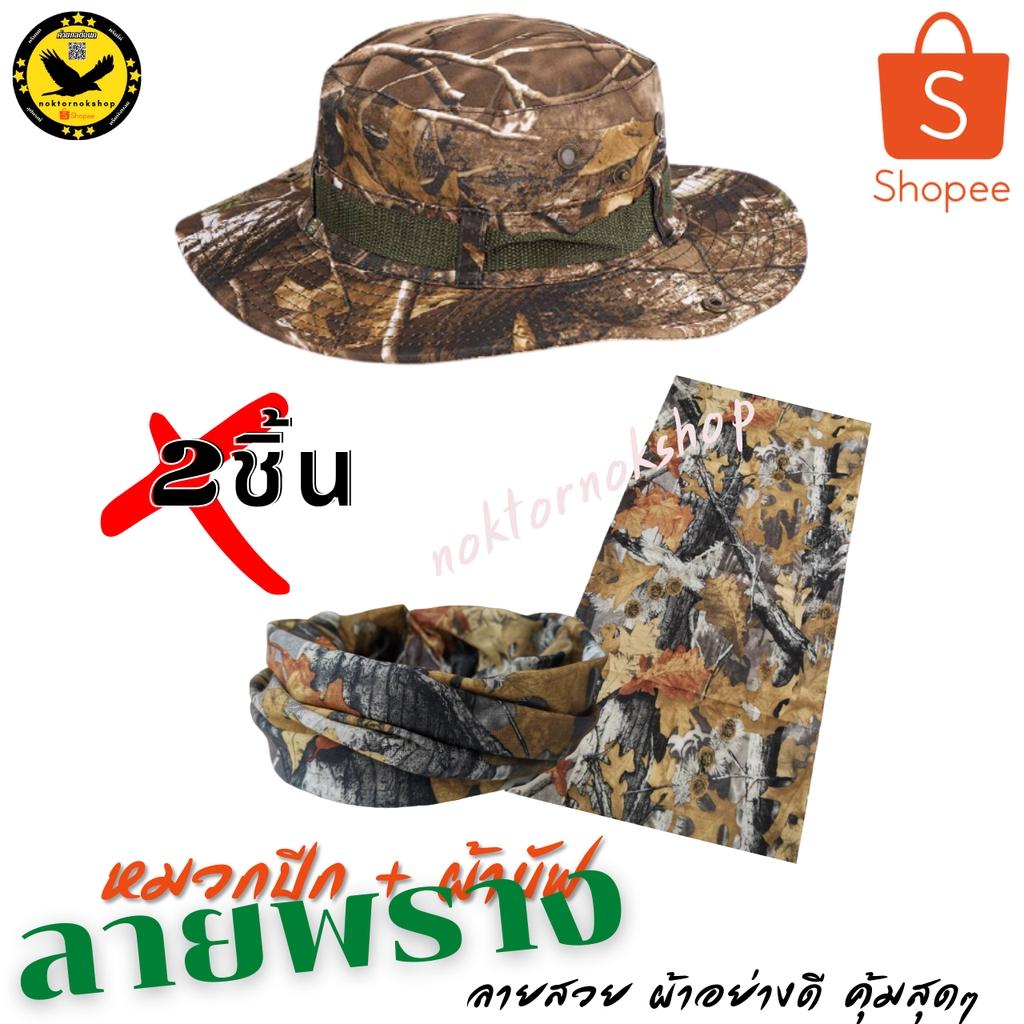 [หมวกปีก+ผ้าบัฟ] 2ชิ้น หมวกลายพราง หมวกปีก ผ้าบัฟปิดหน้าปิดจมูก กันแดดกันฝุ่น โพกหัวอเนกประสงค์ ใช้เดินป่าตกปลา พร้อมส่ง