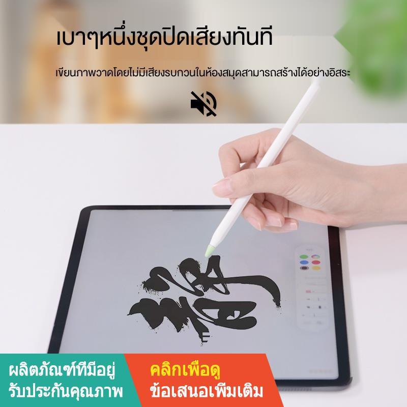 【ขาย】☽﹊ที่ขายดีที่สุด Apple Pencil tip ป้องกันปกฟิล์มกระดาษทนต่อการสึกหรอปลอกปากกา iPencil ฝาปิดปลายปากกาเงียบ