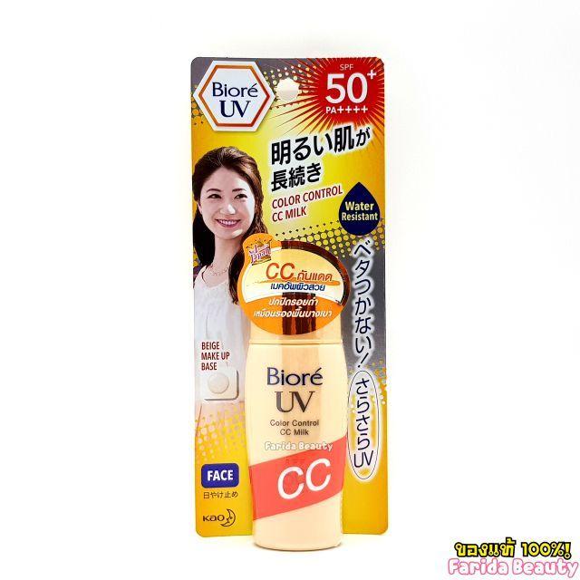 BIORE UV COLOR CONTROL CC MILK SPF50+/PA++++ บีโอเร ซีซี มิลค์ บีโอเร ครีมกันแดด