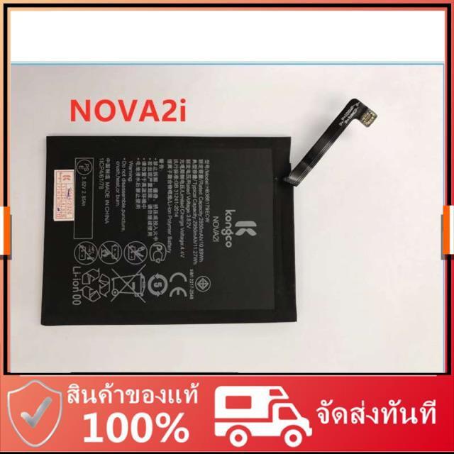 แบตเตอรี่ Huawei Nova2i /Nova3i งาน Kongco พร้อมชุดไขควง แบตเตอรี่คุณภาพดี งานบริษัท/แบตหัวเหว่ยNova2i