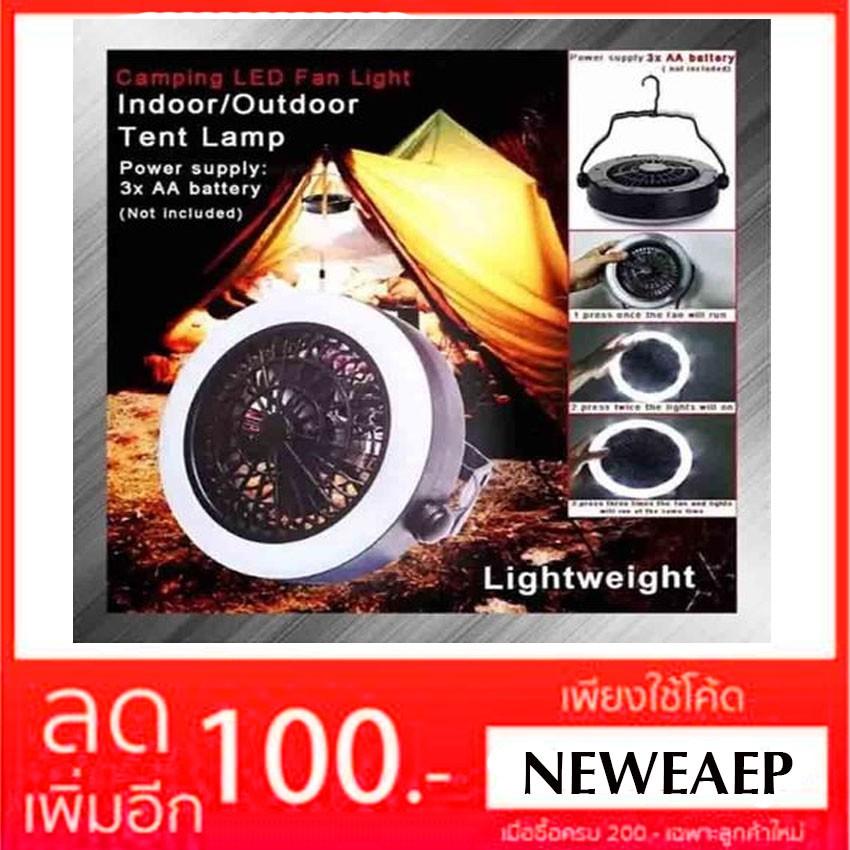 โคมไฟพัดลม LED 2-in-1 ตั้งแคมป์เดินป่า สีขาว/ดำ