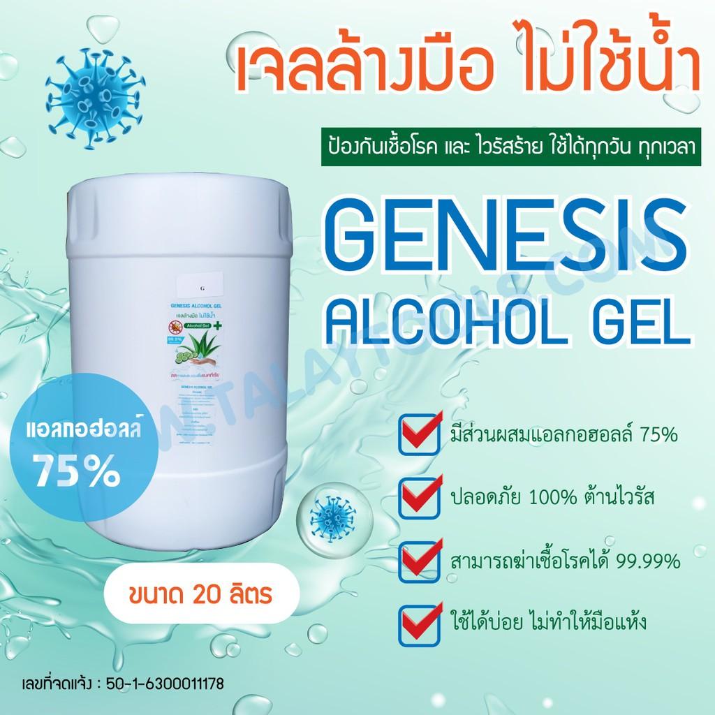 เจลล้างมือ GENESIS ALCOHOL GEL เจเนซิส แอลกอฮอล์ เจล 20 ลิตร