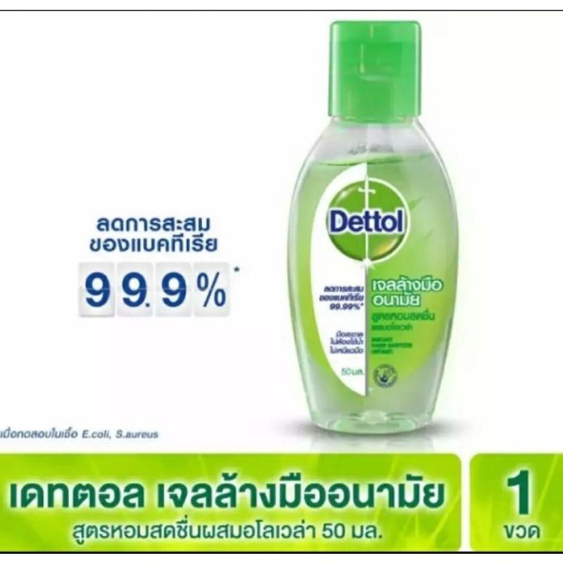 เจลแอลกอฮอล์ Dettol Instant Hand Sanitizer 50ml เจลล้างมืออนามัย สูตรหอมสดชื่น ผสมอโลเวร่า