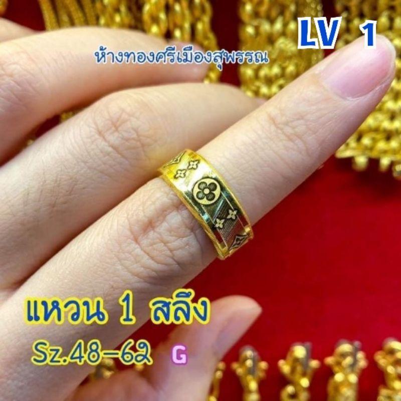 แหวนทอง 1 สลึง ทองคำแท้เยาวราช💯**สอบถามไซส์/ราคาก่อนสั่งซื้อ ราคามีการเปลี่ยนแปลงบ่อยค่ะ**