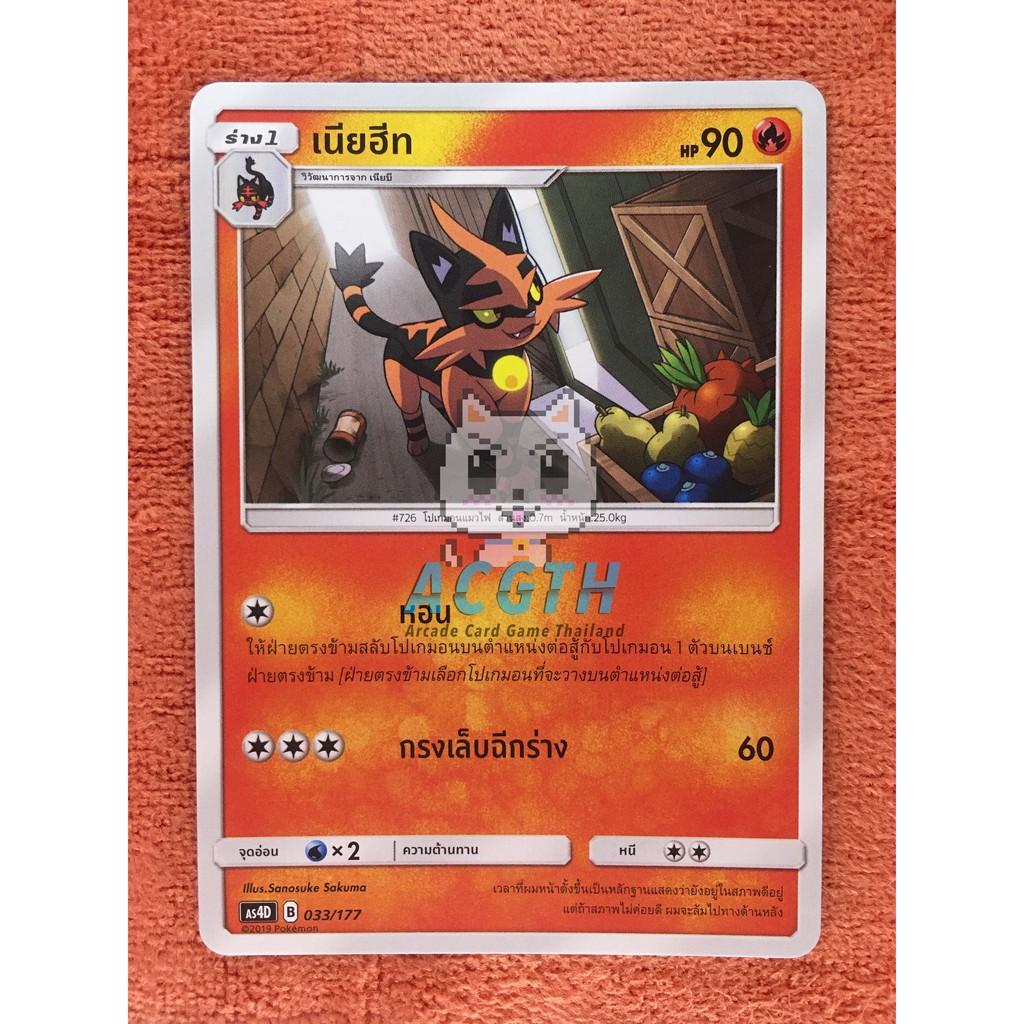 เนียฮีท ประเภท ไฟ (SD/C) ชุดที่ 3 (เงาอำพราง) [Pokemon TCG] การ์ดเกมโปเกมอนของเเท้