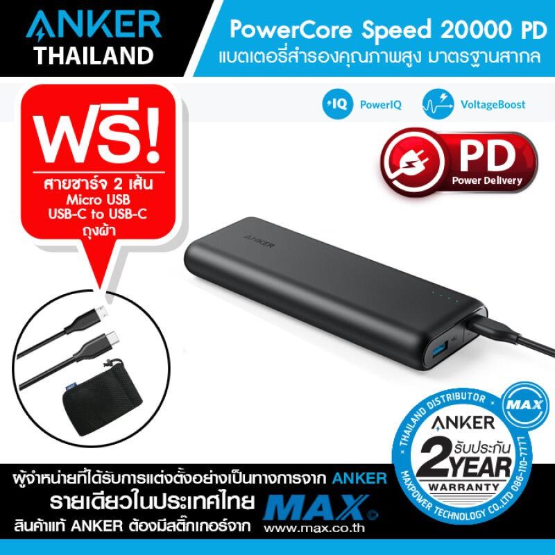 power bank Anker PowerCore Speed 20000 PD (Power Delivery)  พาวเวอร์แบงค์คุณภาพส