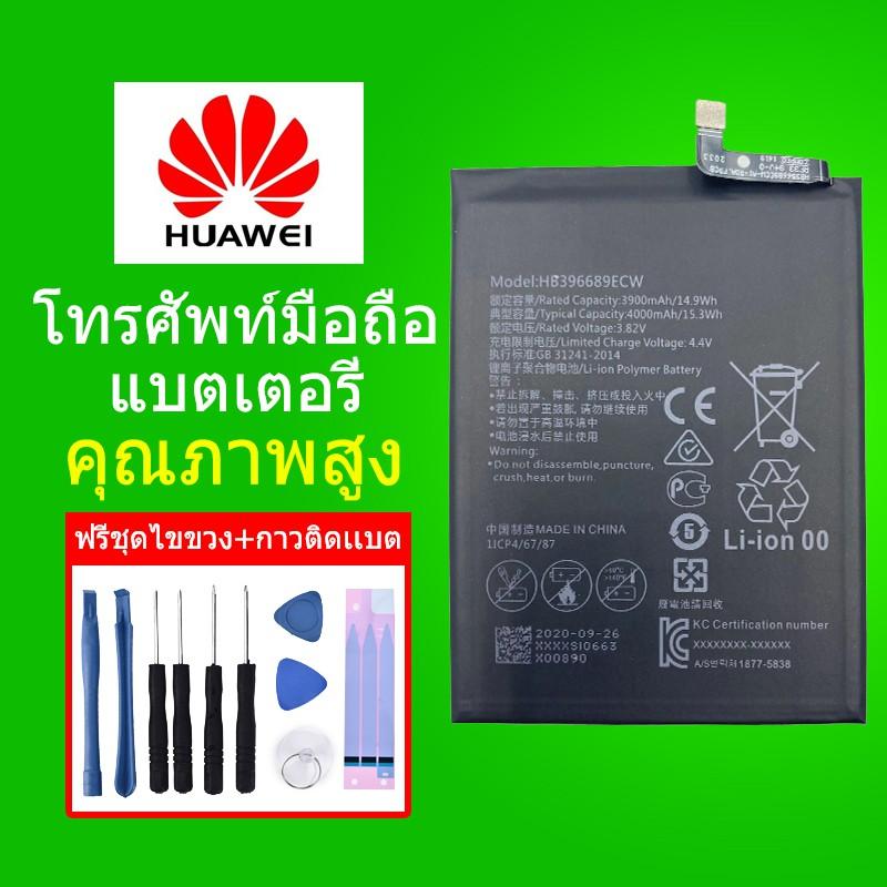 แบต Huawei NOVA2i/3i/Y9 2019/Y7pro//mate9/P20pro/P10/mate10/Mate20pro /Y62/Y52 โทรศัพท์มือถือ นิ้ว แตบ หัวเหว่ย แทป