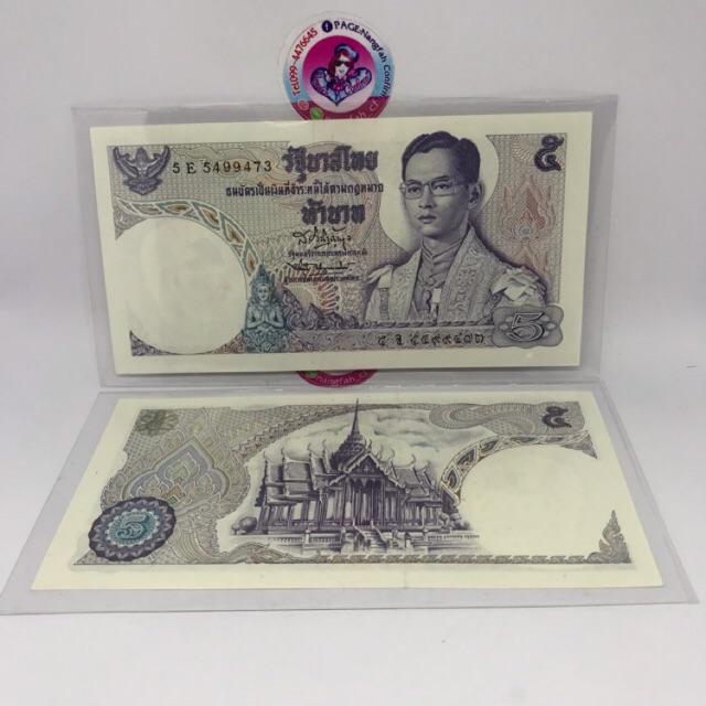 ธนบัตร 5 บาท แบบ 11 สภาพ UNC ไม่ผ่านการใช้งาน ธนบัตรจริง ราคา/1 ฉบับ #ธนบัตรเพื่อการสะสม