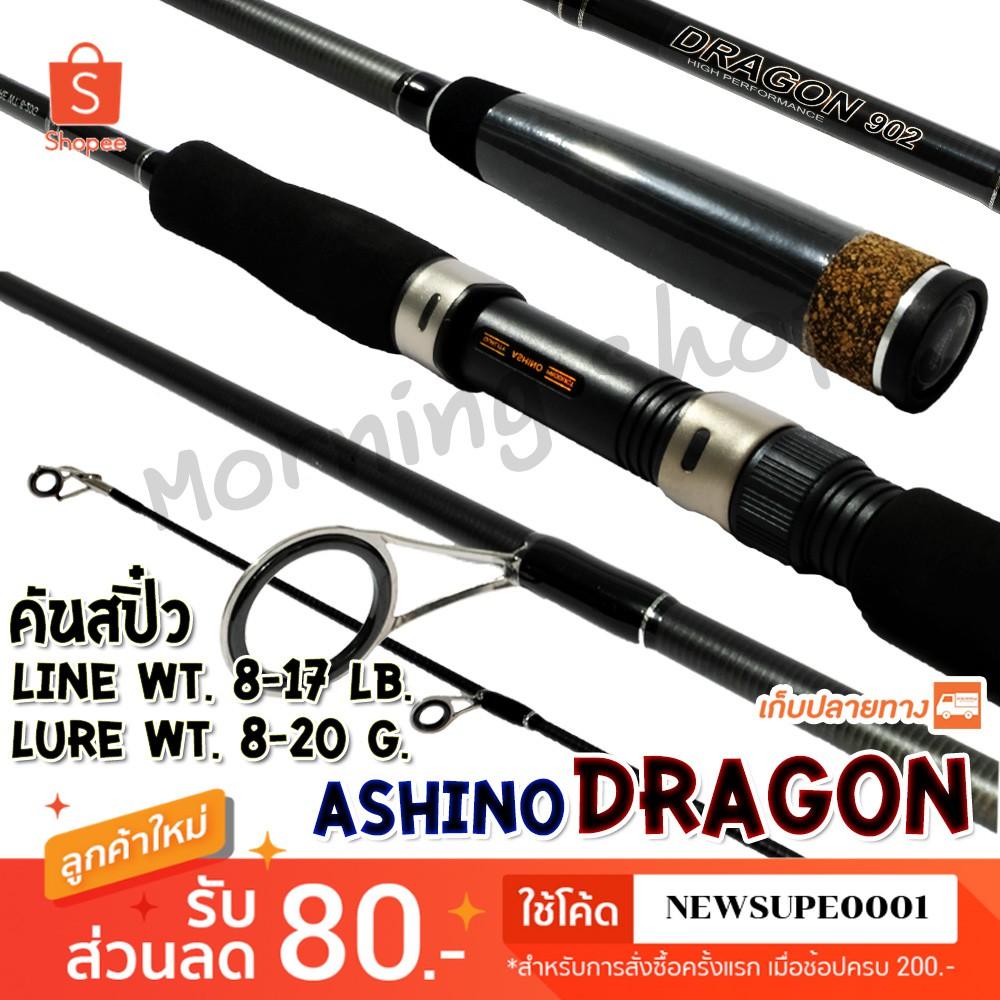 คันสปิ๋ว กราไฟท์ Ashino Dragon Line wt. 8-17 lb Lure wt. 8-20 g.  ❤️ใช้โค๊ด NEWSUPE0001 ลดเพิ่ม 80 ฿ ❤️