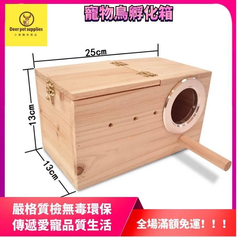 กล่องไม้เพาะพันธุ์นกแก้ว / รังนกแก้ว / เสือ / นกแก้ว